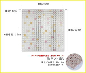 14mm角丸ピットモザイク【Pit-NET】タイルの表面が見えて施工しやすい裏ネット張り20列×20列のシートモザイクタイルキッチンカウンターテーブルに最適ですモザイクタイルタイルインテリアキッチン洗面所DIYリフォーム