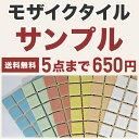 タイルサンプル 5種類まで【モザイクタイル かるかるブリック】色や形で迷ったらまずはサンプル請求を!