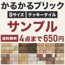 かるかるブリックSサイズ・クッキータイル サンプル 4種類ま...