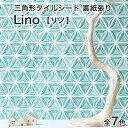 モザイクタイルシート 三角形タイルシート Lino(リノ)