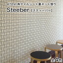 モザイクタイルシート47mm角 Steeber(スティーバー)