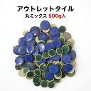 【全品5倍 5% 10/30 0時〜】丸モザイクタイル アウトレット 500g入 バラ石 wk-r-108