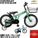 シボレー キッズバイク KIDS16GLOW 2020年モデル 16インチ幼児自転車