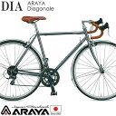 【送料無料※一部地域対象外】ARAYA DIA アラヤ ディアゴナール 700×28C 2017年モデル Diagonale 長距離サイクリングに最適 700Cタイヤ装備のツーリングモデル 通販 新家工業