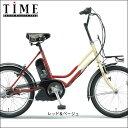 電動自転車 価格 画像