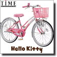2010ブリヂストンブリヂストン KTY20 ハローキティ「少女車」 20型 ちょっぴり大人のハローキティ 子供用自転車 ブリジストン 20インチ
