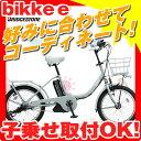 【現金支払いで送料無料!】【傷害保険無料】ブリヂストン ビッケE bikke-e BK0L82 ブリジストン 電動自転車 3年間盗難補償付【完全組立自転車】