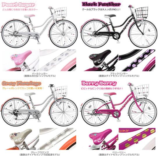 ... 女の子向け子供自転車