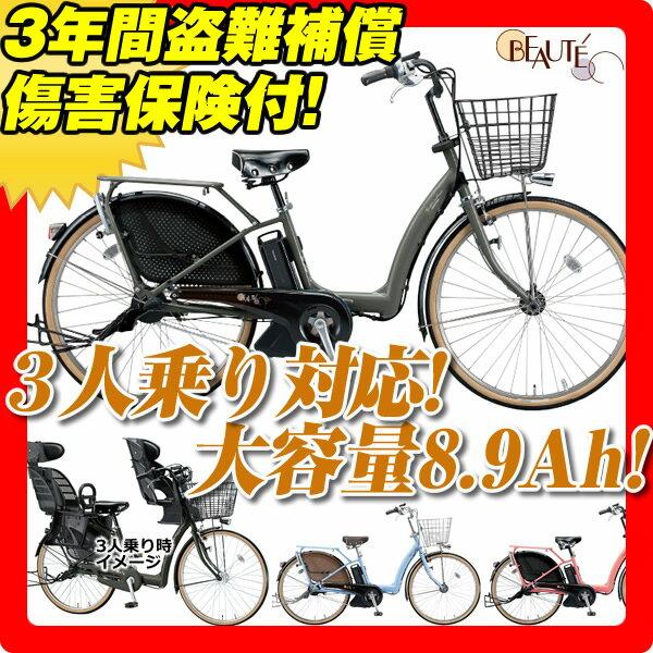 自転車の 3人乗り自転車 安い : ... 自転車「ボーテe」!】【3人