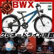 2014ブリヂストン BWXストリート 26インチ Vブレーキモデル BXS664 6段変速 ランタンとしても使えるグレネードライト装備 ブリヂストン 子供用自転車 ブリジストン ビーダブリューエックス 26型