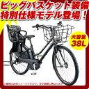 【どデカバスケット仕様モデル】2014ブリヂストン HYDEEII(ハイディツー/ハイディー2) HY684C(26インチ/3段変速付) 子供乗せ電動自転車【「ヴェリィ」とのコラボ!お母さんもお父さんもカッコよく!「電動ハイディ2(HAYDEE2)」】