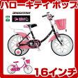 2014ブリヂストン ハローキティポップ 16インチ KT16E3 (キティちゃんのキャラクター幼児車) 【ハッキリとした色使いがかわいい!お子様の笑顔が見られる幼児自転車!】