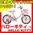 2014ブリヂストン (キティちゃんのキャラクター幼児車) ハローキティ 18インチ KT18S3【大好きなキティーちゃんと毎日いっしょ!お子様の笑顔が見られる幼児自転車!】