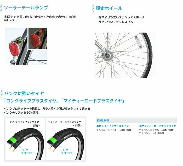 自転車の ブリジストン 自転車 アルベルト 価格 : 2015ブリヂストンアルベルトL型 ...