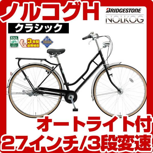 自転車の 3人乗り自転車 安い : ノルコグHクラシック 27インチ 3 ...
