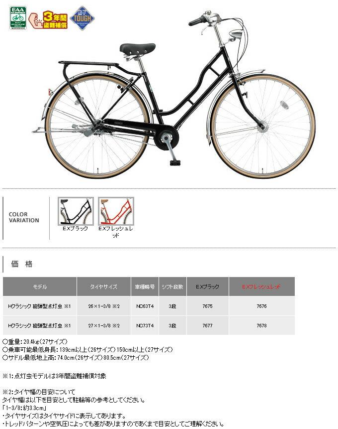 自転車の 自転車 価格 27インチ : 27インチ