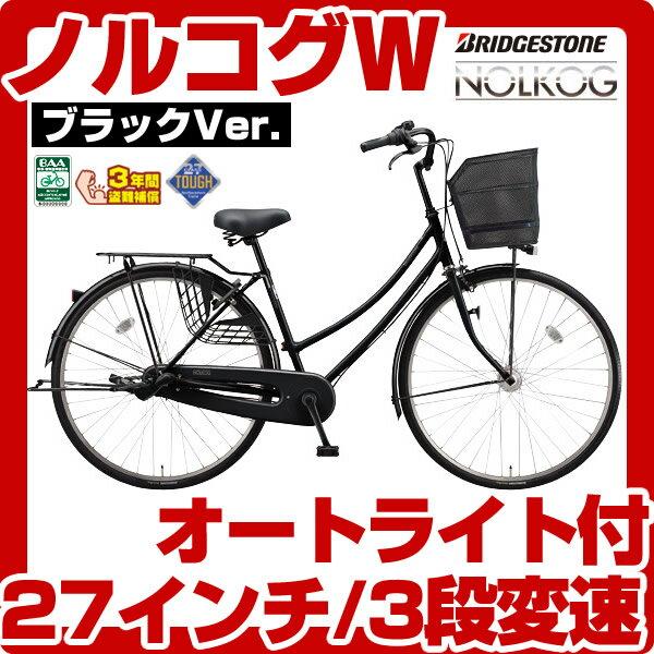自転車の 自転車 価格 27インチ : ... 27インチ 3段変速付