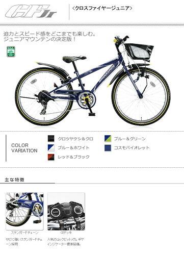 自転車の 子供用自転車 22インチ 激安 : ... 子供用自転車 激安価格 CTB 22型