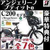特典いっぱい アンジェリーノプティットe C200 A20L26 2016年モデル ブリヂストン 電動自転車 子供乗せ 3人乗り 電動アシスト自転車 ブリジストン アンジェリーナプティットe カバー・かご等もお得通販価格 後ろ子供乗せ取付可 3人乗り自転車 おしゃれデザインでママに人気
