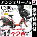 大人気 3人乗り電動自転車 アシスト電動自転車 オシャレママに人気