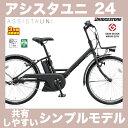 ブリヂストン 24インチ シティサイクル型 の 小型電動自転車