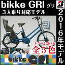 bikkeGRI ビッケグリ BG0B36 2016年モデル ブリヂストン 電動自転車 3人乗り 三人乗り 24インチ ベルトドライブ の ビッケ・グリ bikke GRI レインカバー・カバー・チャイルドシートカバーもお安い 後ろ子供乗せ付 激安価格 3人乗り自転車