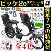 シートクッション無料 特典いっぱい bikke2e ビッケツーe BK0C26 2016年モデル ブリヂストン 電動自転車 3人乗り自転車 20インチ ビッケ2e 後ろ子供乗せ付 電動アシスト自転車 子供乗せ自転車 レインカバー・ヘルメットもお得な価格で