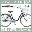 シティーノLP型 26インチ 変速なし CTL60 2016年モデル ブリヂストン 自転車 シティサイクル ママチャリ ブリジストン シティーノ LP型 婦人車 婦人自転車 おしゃれでカワイイ 通学用自転車 通勤用自転車