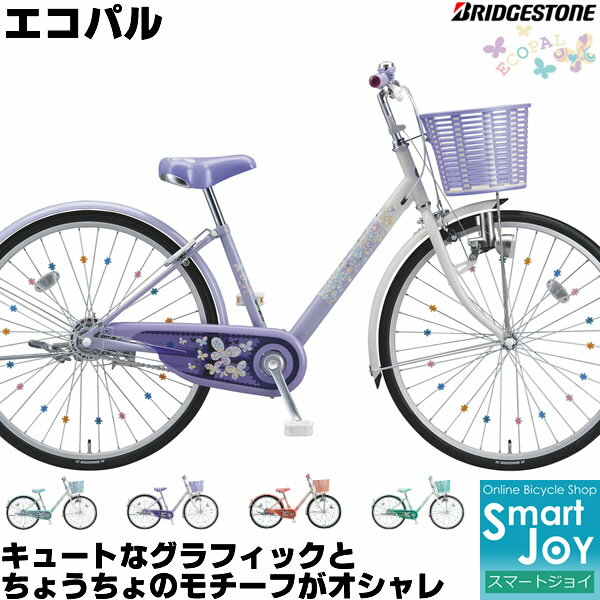 ブリヂストン エコパル 20インチ 変速無し ダイナモランプ EP005 人気 子供自転車 女の子用自転車 スイートでキュートなシャーベットカラーデザイン ブリジストン 少女車 20型