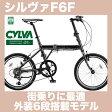 2016ブリヂストン シルヴァF6F 折り畳み自転車 20インチ 外装6段変速付 F6F206 ブリジストン シルヴァ CYLVA F6F ベーシックな街乗り用 折りたたみ自転車 20型 シルバF6F グリーンレーベル GREEN LABEL