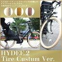 カラータイヤを装備 タイヤカスタム オリジナル限定モデル 電動アシスト自転車