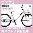 ブリヂストン 子供自転車 ビッケJ BK22 bikkeJ 22インチ 変速なし 2017年モデル コーディネートも可能 子供用自転車 ビッケジェイ おしゃれデザインがママパパにも人気 ヘルメットなどのパーツもお安い価格で カラーパーツでカスタム可能 人気のおすすめモデル