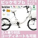 【完全組立済みでお届け】3人乗り対応モデル おしゃれママに人気 三人乗り自転車