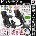 【完全組立済みでお届け】3人乗り電動自転車 アシスト電動自転車 おしゃれママに人気 三人乗り自転車ビッケモブイー カスタム受付可