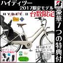 ※送料無料(一部地域対象外) 前カゴプレゼント! ブリジストンの人気モデル HYDEE IIの限定モデル おしゃれママにもパパにも人気の子供乗せ電動自転車 後ろ子供乗せ付