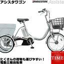 【関東、東海、関西のみ配達可能】ブリヂストン 電動三輪車 新型アシスタワゴン AW1C38 前18 後16インチ 電動アシスト自転車 ブリジストン 電動自転車