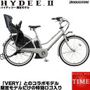 ブリジストン HYDEE2 後ろ子供乗せ付 ハイディーツー 大人気子供乗せ電動自転車 激安価格 乗り安い設計、かっこいいデザインが人気 カスタム受付可