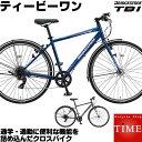 ブリヂストン ティービーワン TB1 2022年モデル 27インチ シティサイクル クロスバイク 通学自転車 通勤自転車 パンクに強いタイヤ TB482 TB422