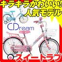 2014 C.Dream(シードリーム) 幼児自転車 スイートラブ(18インチ) SW18【かわいい装備が満載!キラキラかわいいデザインのキッズサイクル】【楽天最安値に挑戦中】【激安幼児自転車】JOYオリジナル プライベートブランド商品