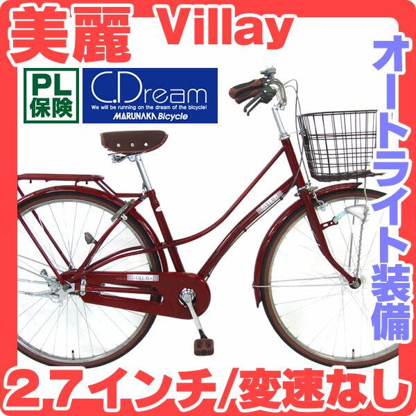 ... おしゃれ自転車!】【楽天最