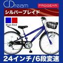 C.Dream/PROGEAR シルバーブレイド 24インチ 6段変速 男の子に人気のカッコいいフレームデザインの子供用マウンテンバイク 激安価格 シードリーム 子供自転車 プロギア CDREAM ブランド 当店限定モデル 24型 ジュニアMTB サイクリング 自転車