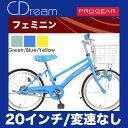 【スポーク飾り付】C.Dream/PROGEAR フェミニン 20インチ 変速なし 乗りやすく女の子...