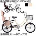 【送料無料】【限定カラー登場】子供乗せ自転車 ロングモンタナ 後ろ子供乗せ付 20イ