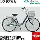 C.Dream/マルイシ ソアラアルミ シティサイクル 26インチ 変速なし オートライト付 FLAP26SOB アルミフレーム製 ソアラ