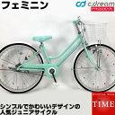 【女の子に人気のカラー&デザインの子供用自転車】C.Drea...