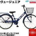 【おしゃれでかっこいい子供自転車】C.Dream/PROGE...