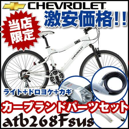 【完売】2015シボレーCHEVYLOOPATB268Fsus-R4カーブランドパーツセット(26インチ/18段変速付)【シボレーの大人気マウンテンバイクがフル装備パッケージになって登場】