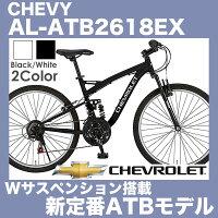 シボレー 自転車 マウンテンバイク CHEVY AL-ATB2618EX 26インチ 外装18段変速付 2017年モデル Wサスペンション装備 街乗りマウンテンバイク 軽い走りの軽量モデル アルミフレーム製 デザインとお安い価格が人気 シェビー 26×1.95インチの画像