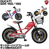 ドゥカティ 幼児自転車 SDK-183 18インチ イタリアバイクブランド ドゥカティーの幼児用自転車 かっこいいデザイン&カラーが人気 キッズバイク ドカティ ファーストバイク DUCATI ドウカテイ SDK183 18型