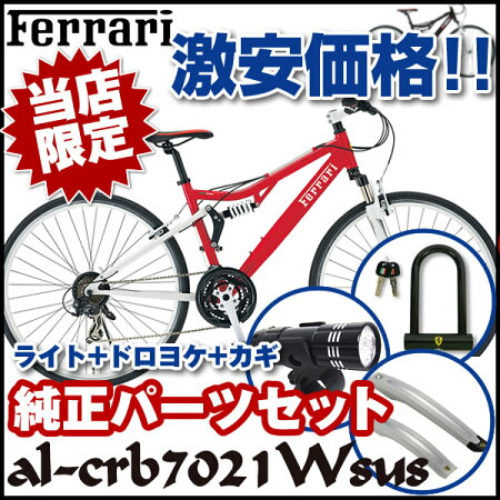 �ڴ���ۥե��顼��(Ferrari)���?�Х���AL-CRB7021Wsus�ե��顼������ѡ���4�����å�(700C/21����®��)�ڥ���������̥ե졼���21����®��W�����ڥ��������������ѡ��ĤΥե�������ǥ��